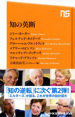 NHK book cover